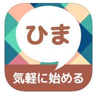 ひまチャット_icon