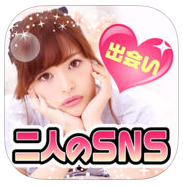 出会い恋活二人のSNS_icon