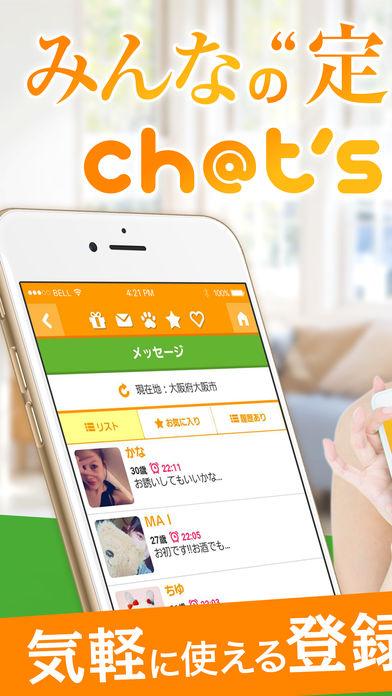 chat's (チャッツ) スクショ1