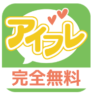 アイフレ_icon