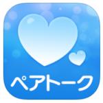 出会い系アプリ「ペアトーク」の実態を口コミ評価・検証