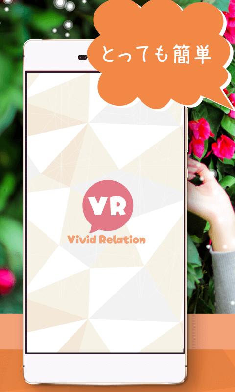 VR (Vivid Relation) スクショ1