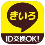 出会い系アプリ「きいろチャット」の実態を評価・検証