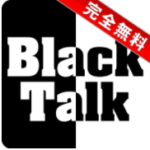 出会い系アプリ「ブラックトーク」の実態を評価・検証
