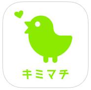 【危険】出会いアプリ「キミマチ」の実態を評価・検証