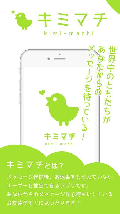 キミマチ アプリ スクショ1