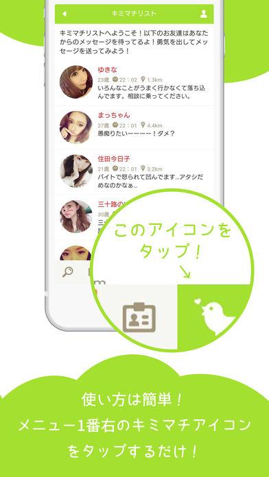 キミマチ アプリ スクショ2