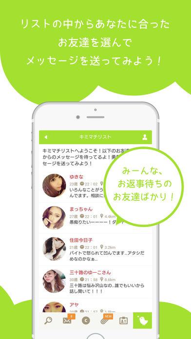 キミマチ アプリ スクショ3