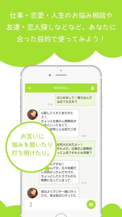 キミマチ アプリ スクショ4