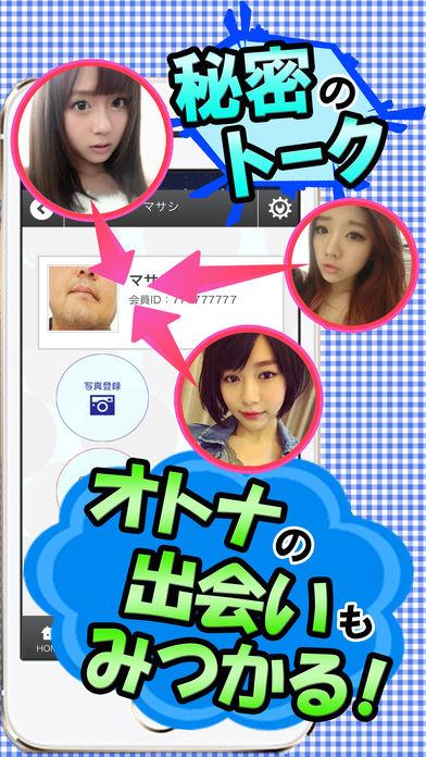 今日暇アプリ スクショ3
