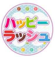 ハッピーラッシュ_icon