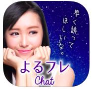 よるフレ_icon