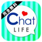 出会い系アプリ「チャットライフ」の実態を評価・検証