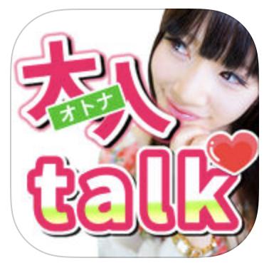 大人トーク_icon