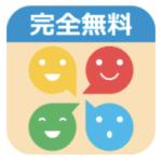 出会い系アプリ「トークランド」の実態を評価・検証