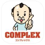 出会い系アプリ「コンプレックスラブ」の実態を評価・検証