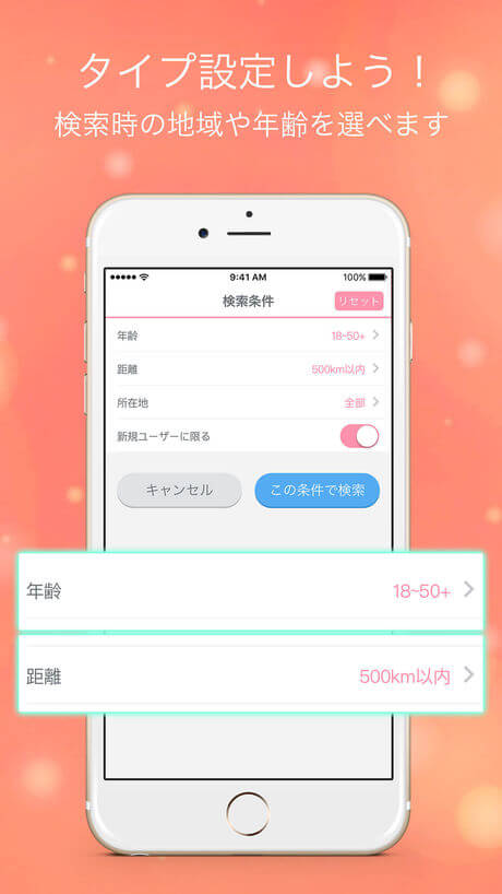 マッチングアプリ スクショ2