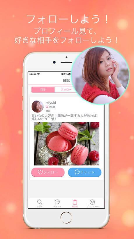 マッチングアプリ スクショ3