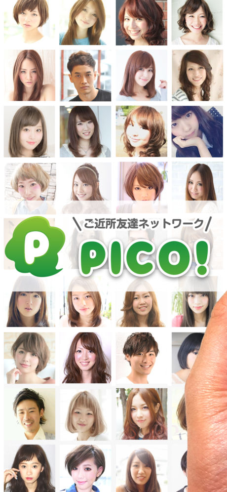 PICO アプリ スクショ1
