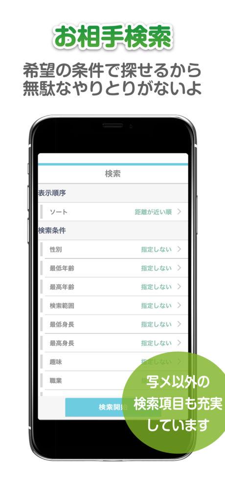 PICO アプリ スクショ3
