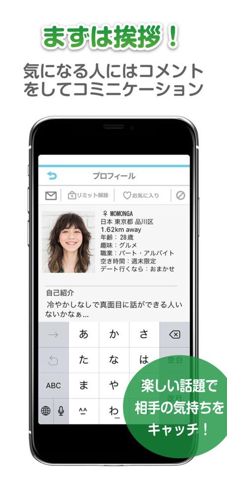 PICO アプリ スクショ4