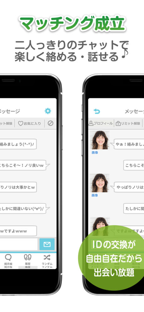 PICO アプリ スクショ5