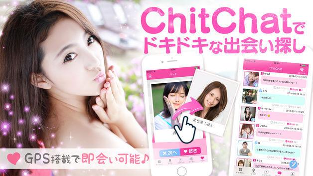 ChitChat スクショ1