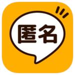 出会いアプリ「匿名チャット」の実態を評価・検証