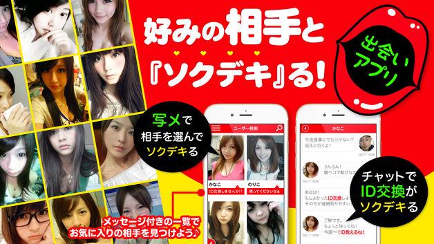 ソクデキ アプリ スクショ1