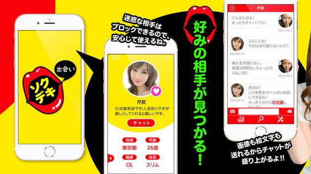 ソクデキ アプリ スクショ2