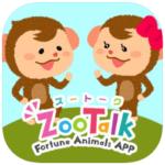 出会いアプリ「ZooTalk」の実態を評価・検証