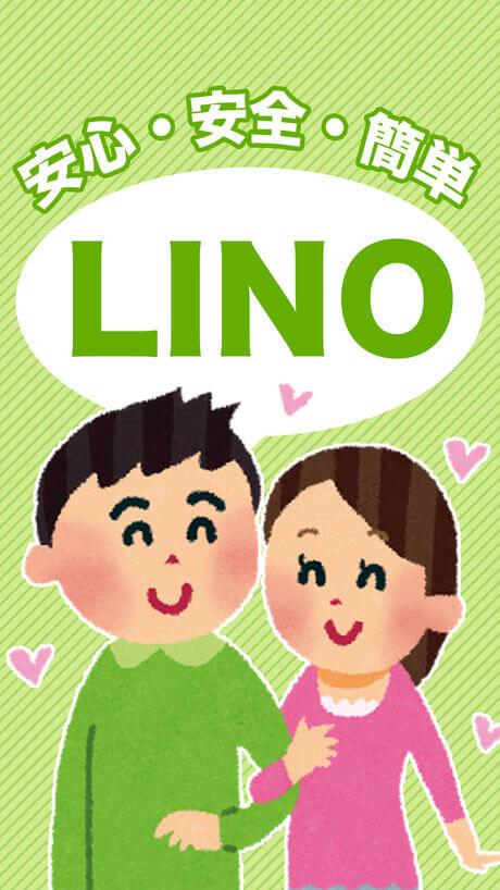 LINO スクショ1