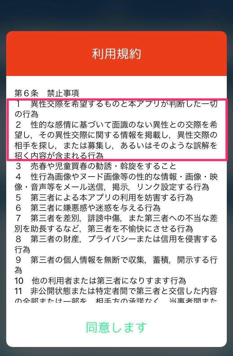 危ない アプリ 斎藤 さん