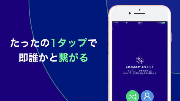 Lonely アプリ スクショ2