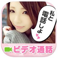 ビデオ通話アプリ「Cuty Live」の実態を評価・検証