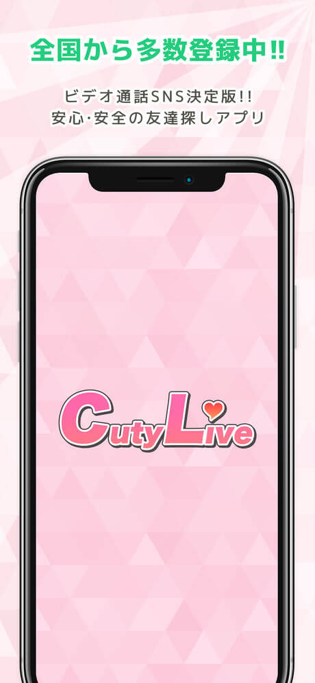 Cuty Live スクショ1