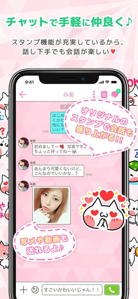 Cuty Live スクショ3