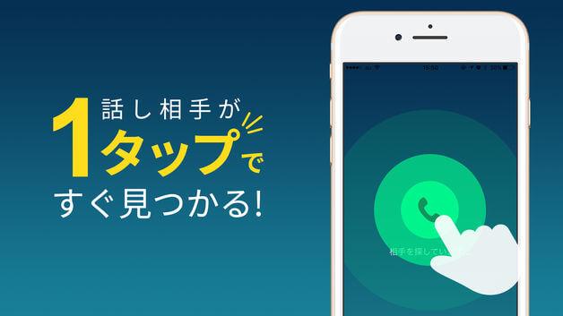 Lonely アプリ スクショ1