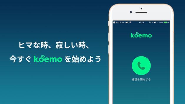 Lonely アプリ スクショ3
