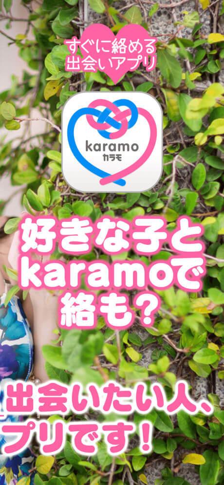 カラモ アプリ スクショ2