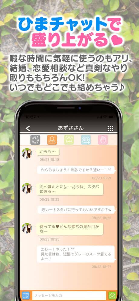 カラモ アプリ スクショ4