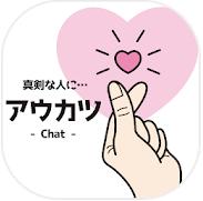 アウカツ_icon