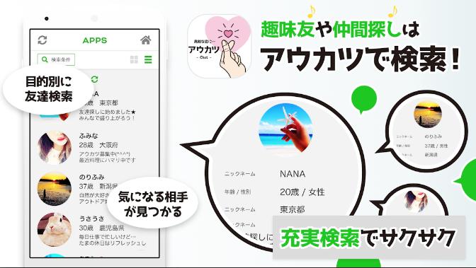 アウカツ アプリ スクショ3