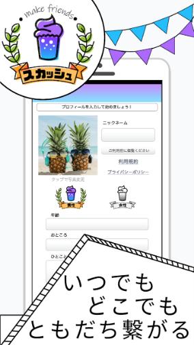 スカッシュ アプリ スクショ1
