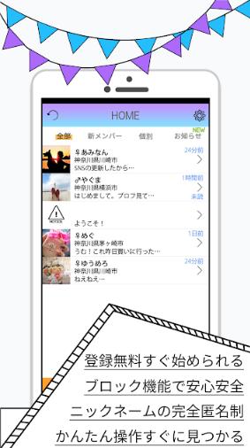 スカッシュ アプリ スクショ2