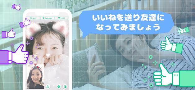 Azar アプリ スクショ4