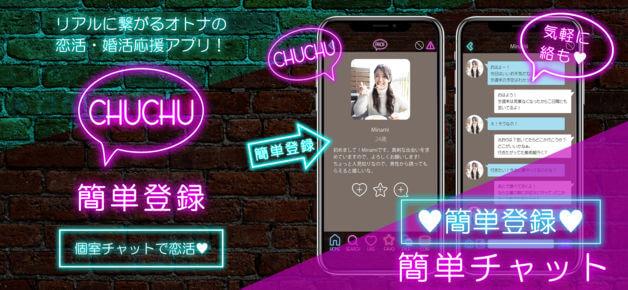 CHUCHU アプリ スクショ1