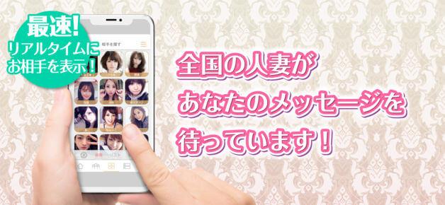人妻のお願い アプリ スクショ1