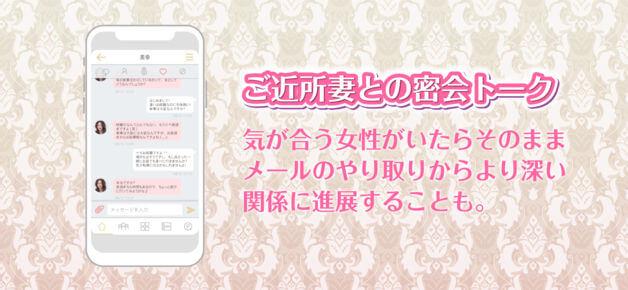人妻のお願い アプリ スクショ3