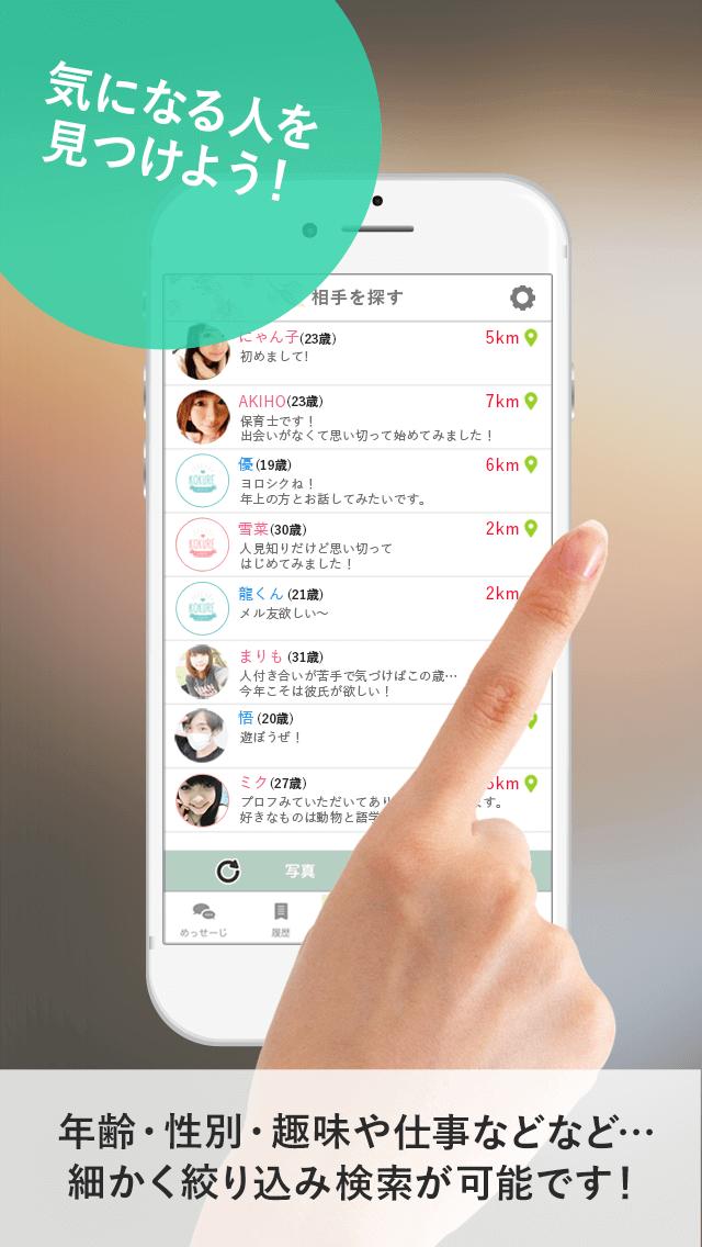 Kokure アプリ スクショ3